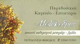 Μελακερδός
