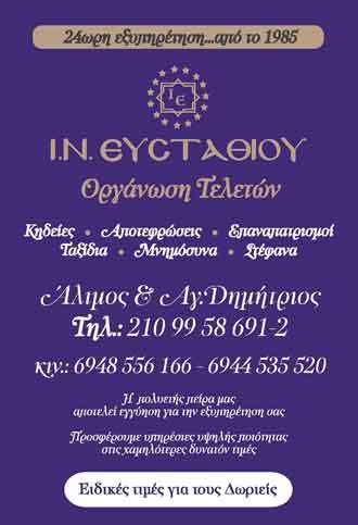 Οργάνωση Τελετών 210-9955691-2