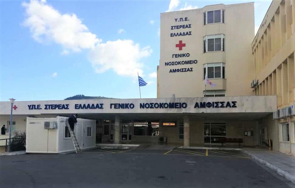 """Μάχη στην πλάτη του Νοσοκομείου"""" της Άμφισσας, μεταξύ ΣΥΡΙΖΑ Φωκίδας και  του βουλευτή Ι. Μπούγα – dorida"""