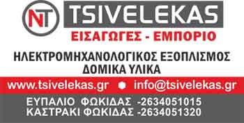 Τσιβελέκας